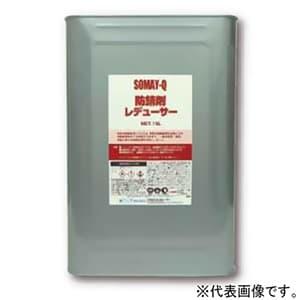 【受注生産品】防錆剤レデューサー 内容量3.7L ボウサビザイレデューサー3.7L