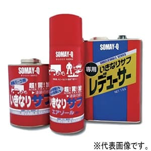 いきなりサフ専用レデューサー 内容量3.7L イキナリサフセンヨウレデューサー3.7L