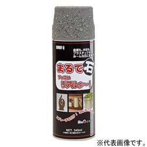 まるで石すっごいリアルゥ〜 内容量345ml ナチュラル小石 マルデイシナチュラルコイシ345ml