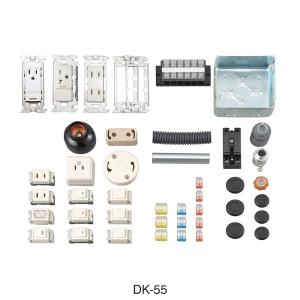 ホーザン 第二種電工試験練習用 器具セット DK-55