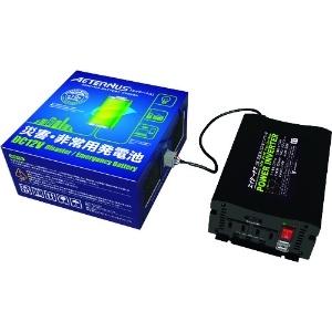 ダブルエーホールディングス 災害・非常用発電池 Aセット 《AETERNUS エイターナス》 空気亜鉛(一次)電池 DC12V エイターナスAセット