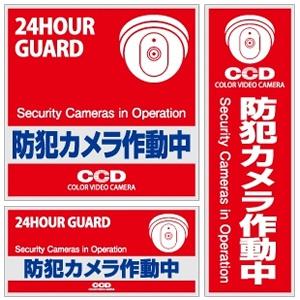 オンスクエア 防犯ステッカー 《防犯カメラ作動中》 レッド・ブルー 3枚セット OS-181