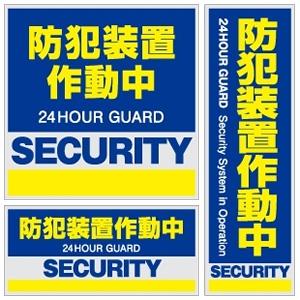 オンスクエア 防犯ステッカー 《防犯装置作動中》 ブルー・イエロー 3枚セット OS-182
