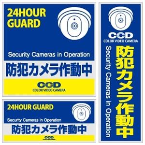 オンスクエア 防犯ステッカー 《防犯カメラ作動中》 ブルー・イエロー 3枚セット OS-183