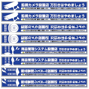オンスクエア 防犯ステッカー 《商品管理システム設置店》 8枚セット OS-191