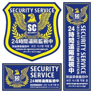 【数量限定特価】防犯ステッカー 《24時間遠隔監視中》 多言語仕様 3枚セット OS-196