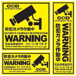 防犯ステッカー 《防犯カメラ作動中》 多言語仕様 イエロー 3枚セット OS-197