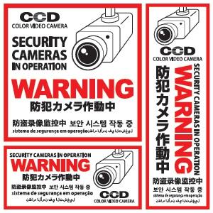 防犯ステッカー 《防犯カメラ作動中》 多言語仕様 レッド 3枚セット OS-198