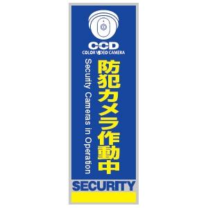 オンスクエア 防犯プレート 《防犯カメラ作動中》 縦型 ブルー・イエロー OS-274