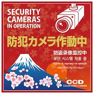 オンスクエア 防犯プレート 《防犯カメラ作動中》 多言語仕様 OS-504