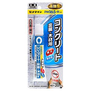 【ケース販売特価 10個セット】コンクリート面用接着剤 PM165-R HI 高強度・無溶剤タイプ 容量20ml RE-530_set