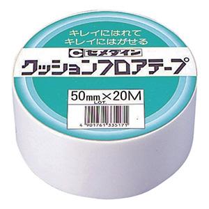【ケース販売特価 10個セット】両面接着テープ クッションフロアテープ50 業務用 50mm×20m TP-145_set