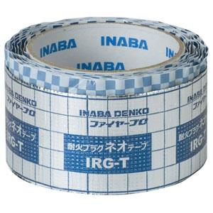 因幡電工 耐火プラグネオテープ 長さ2000mm 防火区画貫通部耐火措置工法部材 《ファイヤープロシリーズ》 IRG-T