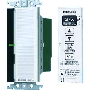 パナソニック とったらリモコン 受信器・発信器セット 2線式・親器・3路配線対応形 逆位相調光用・3チャンネル形 適合LED専用3.2A ホワイト WTC56713W