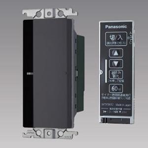 パナソニック とったらリモコン 受信器・発信器セット 2線式・親器・3路配線対応形 逆位相調光用・3チャンネル形 適合LED専用3.2A グレー WTC56713H