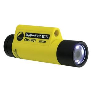 ジェフコム カメラ探査器 《みるサーチミニWiFi》 USB充電式 LEDライト付 CMS-WC1