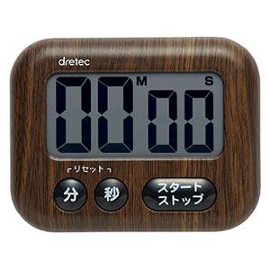 ドリテック デジタルタイマー 最大セット時間99分50秒 ダークウッド T-554DW