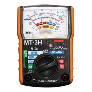 マザーツール ホームチェッカー 直流・交流電圧/抵抗/バッテリーテスト MT-3H