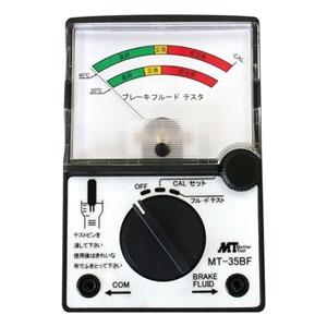 マザーツール ブレーキフルードテスタ 劣化度3段階(緑・黄・赤)表示 MT-35BF