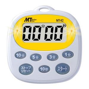 マザーツール デジタルタイマー カウントアップ・カウントダウン・リピート機能付 MT-K2