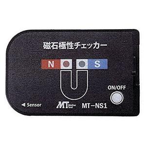 マザーツール 磁石極性チェッカー 判別能力約1mT以上 MT-NS1
