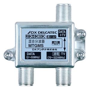 DXアンテナ 《DXデルカテック》 混合分波器 DATA(2〜55MHz)+TV(70〜3224MHz)出力・TV入力間1端子通電形 2K・4K・8K対応 MTGMS