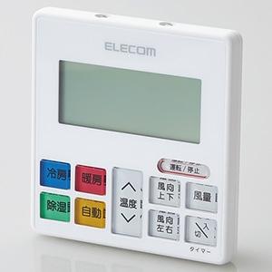 ELECOM 【生産完了品】かんたんエアコン用リモコン 10メーカー対応 壁掛けモデル ERC-AC01WWH-MU