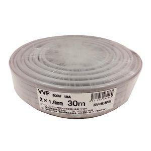 愛知電線 VVF ケーブル2心 1.6mm 30m 灰色 VVF2×1.6M30