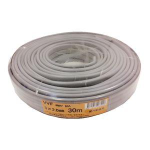愛知電線 VVF ケーブル3心 2.0mm 30m 灰色 VVF3×2.0M30