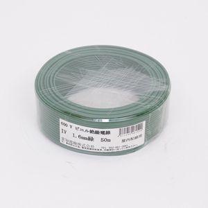 愛知電線 アース線 1.6mm 50m 緑 IV1.6M-G50