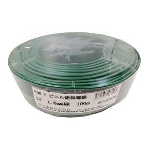 愛知電線 アース線 1.6mm 100m 緑 IV1.6M-G100
