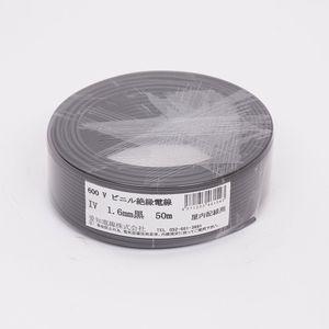 愛知電線 アース線 1.6mm 50m 黒 IV1.6M-B50