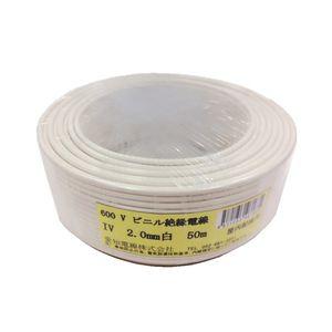 愛知電線 アース線 2.0mm 50m 白 IV2.0M-W50