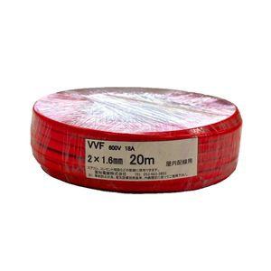 愛知電線 VVF ケーブル2芯 1.6mm 20m 赤 VVF2×1.6-20M-R