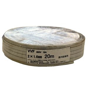 愛知電線 VVF ケーブル2芯 1.6mm 20m 白 VVF2×1.6-20M-W