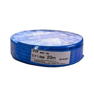 愛知電線 VVF ケーブル2芯 1.6mm 20m 青 VVF2×1.6-20M-L