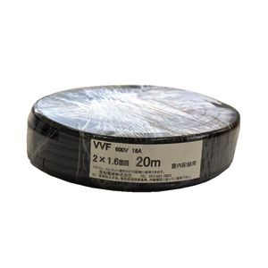 愛知電線 VVF ケーブル2芯 1.6mm 20m 黒 VVF2×1.6-20M-B