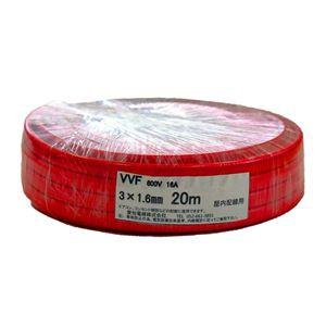 愛知電線 VVF ケーブル3芯 1.6mm 20m 赤 VVF3×1.6-20M-R