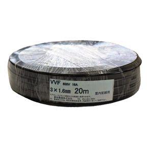愛知電線 VVF ケーブル3芯 1.6mm 20m 黒 VVF3×1.6-20M-B