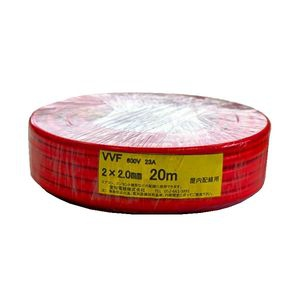 愛知電線 VVF ケーブル2芯 2.0mm 20m 赤 VVF2×2.0-20M-R