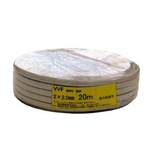 愛知電線 VVF ケーブル2芯 2.0mm 20m 白 VVF2×2.0-20M-W