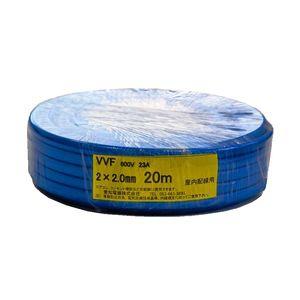 愛知電線 VVF ケーブル2芯 2.0mm 20m 青 VVF2×2.0-20M-L