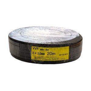 愛知電線 VVF ケーブル2芯 2.0mm 20m 黒 VVF2×2.0-20M-B