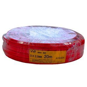 愛知電線 VVF ケーブル2芯 2.0mm 20m 赤 VVF3×2.0-20M-R