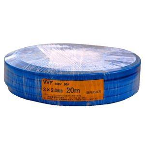 愛知電線 VVF ケーブル3芯 2.0mm 20m 青 VVF3×2.0-20M-L