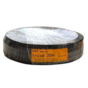 愛知電線 VVF ケーブル3芯 2.0mm 20m 黒 VVF3×2.0-20M-B