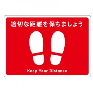富沢印刷 【納期2週間】ソーシャルディスタンスシール 角形 A3 10枚入り 420×297 感染防止 ソーシャルディスタンスシール角形