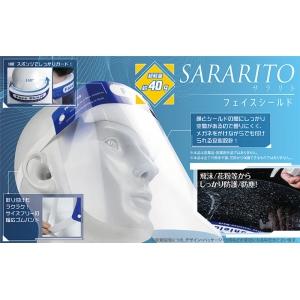レッドスパイス フェイスシールド 《SARARITO サラリト》 花粉/飛沫ガード 10枚入り RS-L1272