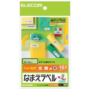 ELECOM 文具(大)用名前ラベル フォト光沢ラベルタイプ 16面×12シート入 EDT-KNM8