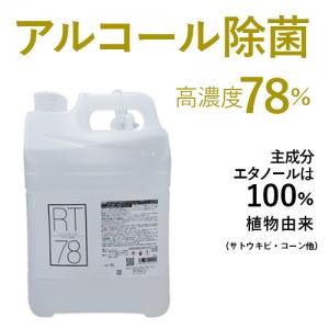 ヤザワ 【ケース販売特価 4個セット】 高濃度アルコール78% 業務用 リームテック 5L_4set コック付き RT5L*_4set